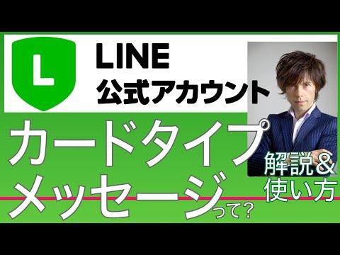 【カードタイプメッセージ:✅LINEメッセージ送信でお客様にアピール❗️】|LINE公式アカウント最新機能(2019.10追加)