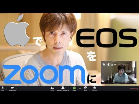 【Zoom、Mac、EOS❗️】超簡単❗️MacでEOSをWebカメラで使う方法:ソフトだけでEOSがMacでWebカメラに!EOS R、EOS 7D(サポート外)もOK!