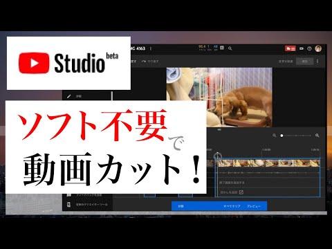 【2019版:YouTubeスタジオ ベータ版】動画編集:不要部分のカットの方法(YouTubeに公開済みでも編集可能)ソフト不要の動画編集